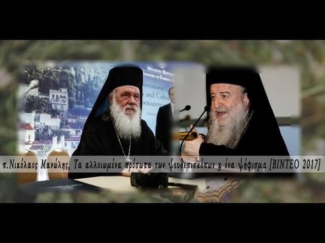 .Νικόλαος Μανώλης Τα αλλοιωμένα πρόσωπα των ψευδεπισκόπων και ένα ψήφισμα