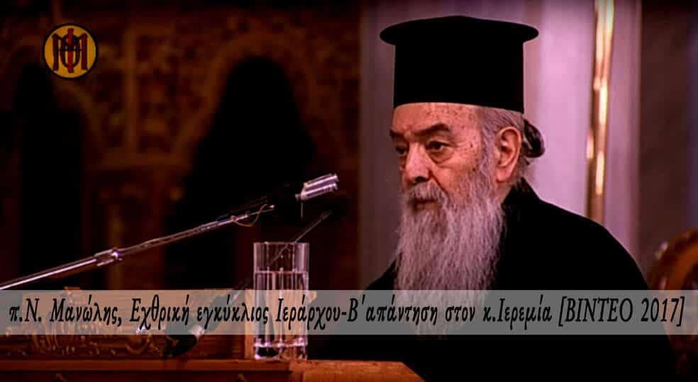 Eχθρική εγκύκλιος Ιεράρχου Β΄απάντηση στον κ.Ιερεμία