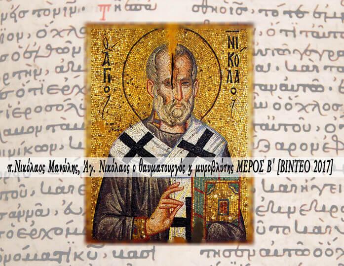 .Νικόλαος Μανώλης Άγ. Νικόλαος ο θαυματουργός και μυροβλύτης ΜΕΡΟΣ Β΄