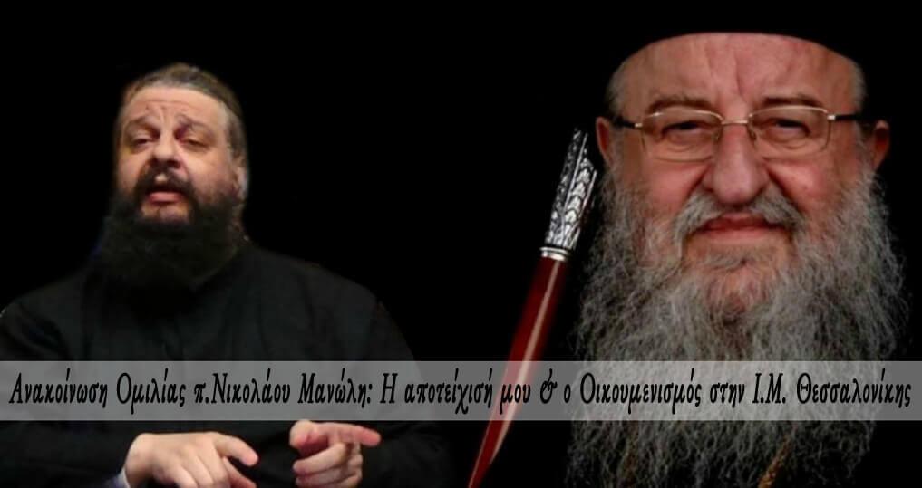 Ομιλίας π.Νικολάου Μανώλη Η αποτείχισή μου ο Οικουμενισμός στην Ι.Μ. Θεσσαλονίκης