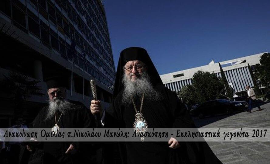 π.Νικολάου Μανώλη Ανασκόπηση Εκκλησιαστικά γεγονότα 2017
