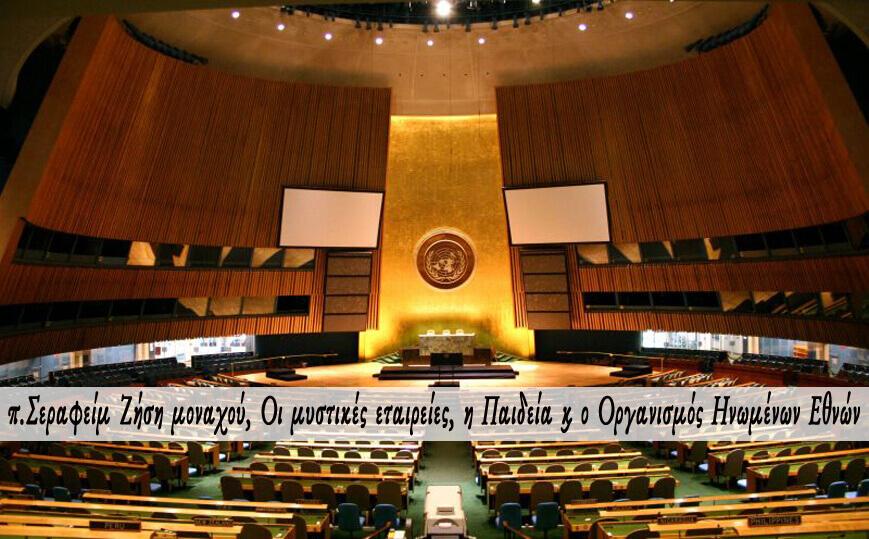 .Σεραφείμ Ζήση μοναχού Οι μυστικές εταιρείες η Παιδεία και ο Οργανισμός Ηνωμένων Εθνών