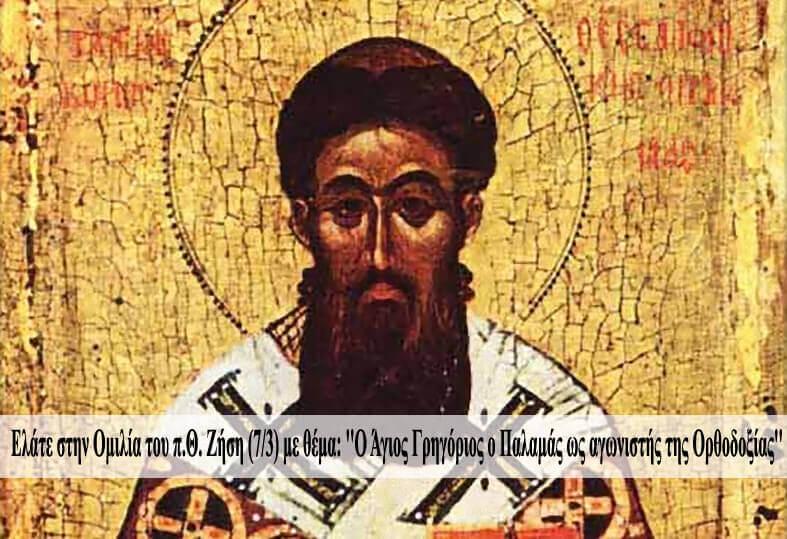 Τεταρτης ΠΘεοδωρος 73 Γρηγοριος Παλαμας ως αγωνιστης Ορθοδοξιας