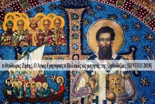 γρηγοριος παλαμας εκκλησια Omilia πΘεοδωρου Τεταρτη
