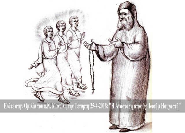 Ανάσταση στον άγ. Ιωσήφ Ησυχαστή Τετάρτης 25 απριλίου ανακοινωση