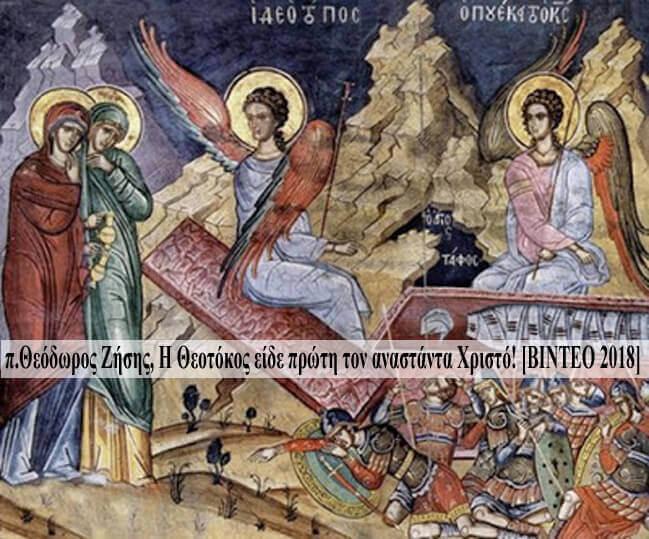 Θεοτόκος είδε πρώτη τον αναστάντα Χριστό ομιλια πΘΖ Τετάρτης