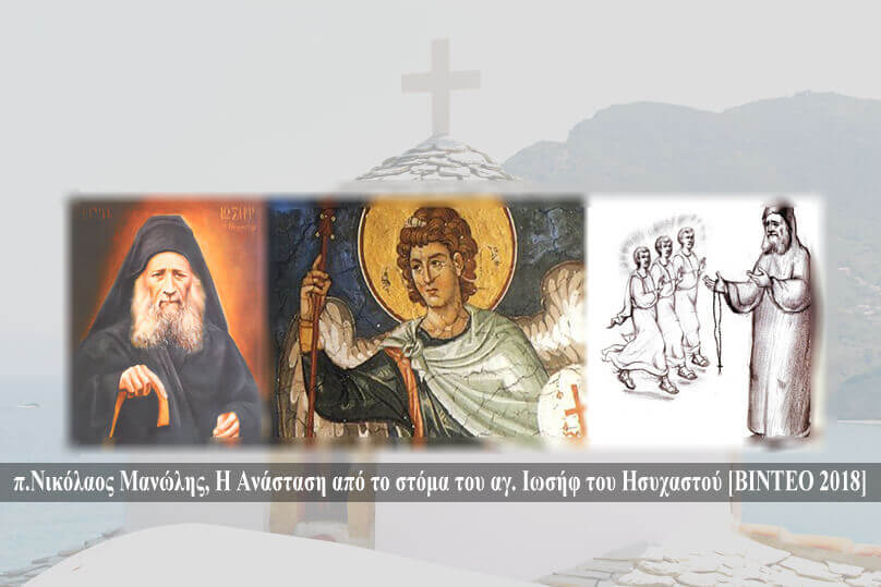 .Νικόλαος Μανώλης Η Ανάσταση από το στόμα του αγ. Ιωσήφ του Ησυχαστού ΒΙΝΤΕΟ 2018 Τετάρτη