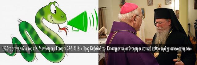 στην Ομιλία του π.Ν. Μανώλη την Τετάρτη 23 5 2018 «Προς Καβαλιώτες Επιστημονική απάντηση σε ποταπό άρθρο περί χριστιανοταλιμπάν»