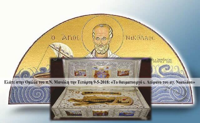 του π.Ν. Μανώλη την Τετάρτη 9 5 2018 Το θαυματουργό ι. Λείψανο του αγ. Νικολάου