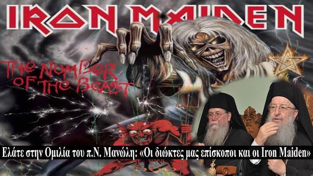 στην Ομιλία του π.Ν. Μανώλη «Οι διώκτες μας επίσκοποι και οι Iron Maiden»