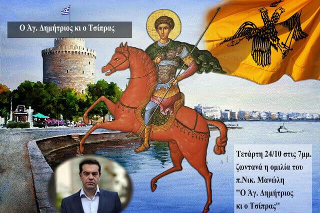 Άγιος Δημήτριος κι ο Τσίπρας ομιλια Τεταρτης