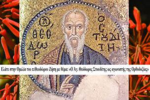 στην Ομιλία του π.Θεοδώρου Ζήση με θέμα «Ο Άγ. Θεόδωρος Στουδίτης ως αγωνιστής της Ορθοδοξίας»