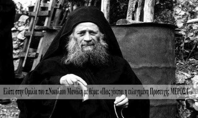 στην Ομιλία του π.Νικολάου Μανώλη με θέμα Πως γίνεται η ευλογημένη Προσευχή ΜΕΡΟΣ Γ