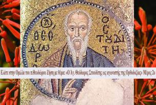 στην Ομιλία του π.Θεοδώρου Ζήση με θέμα «Ο Άγ. Θεόδωρος Στουδίτης ως αγωνιστής της Ορθοδοξίας» Μέρος 2ο