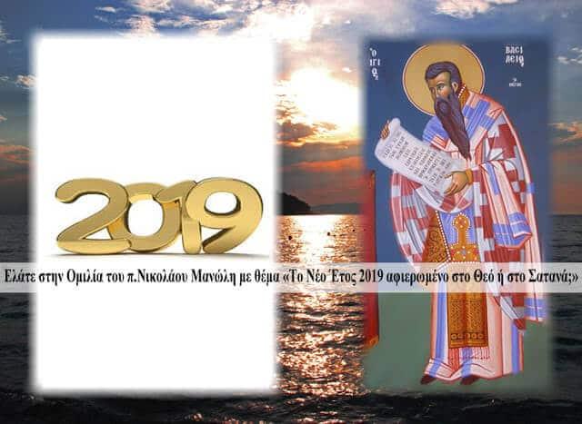 Νέο Έτος 2019 αφιερωμένο στο Θεο ή στο Σατανά