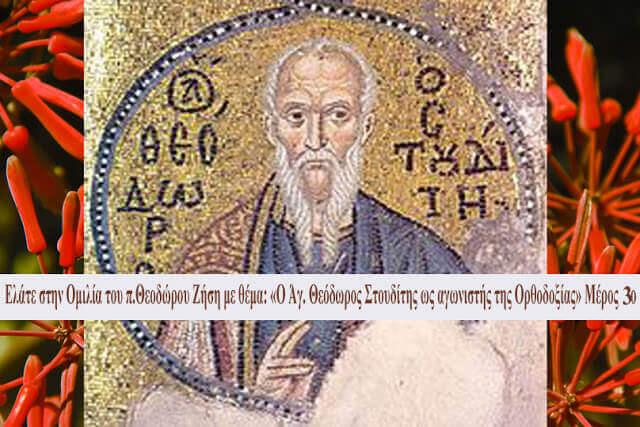 του Θεοδώρου Ζήση με θέμα Ο Άγ. Θεόδωρος Στουδίτης ως αγωνιστής της Ορθοδοξίας Μέρος 3ο