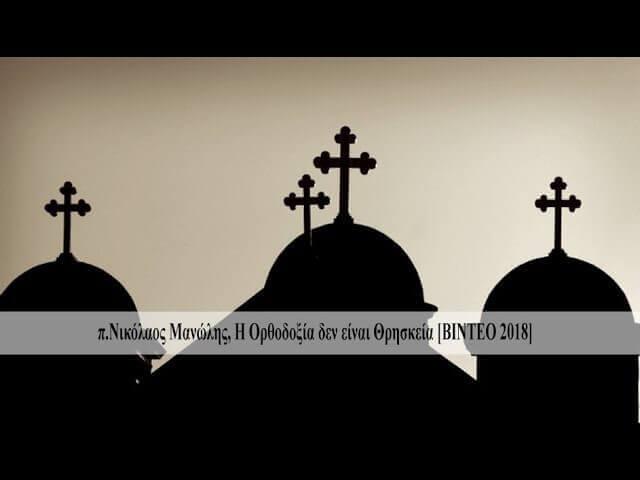.Νικόλαος Μανώλης Η Ορθοδοξία δεν είναι Θρησκεία