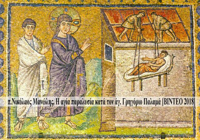 .Νικόλαος Μανώλης Η αγία παραλυσία κατά τον άγ. Γρηγόριο Παλαμά