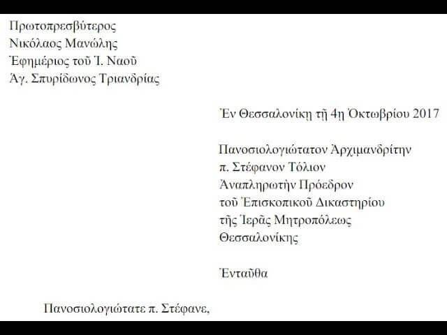 .Νικόλαος Μανώλης Η απάντησή μου στο επισκοπικό δικαστήριο