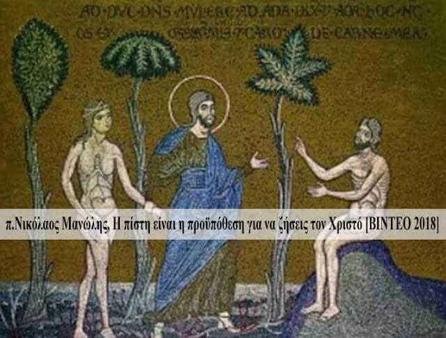 .Νικόλαος Μανώλης Η πίστη είναι η προϋπόθεση για να ζήσεις τον Χριστό