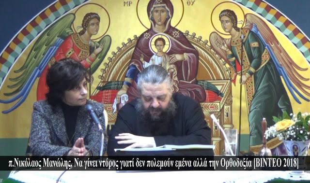 .Νικόλαος Μανώλης Να γίνει ντόρος γιατί δεν πολεμούν εμένα αλλά την Ορθοδοξία
