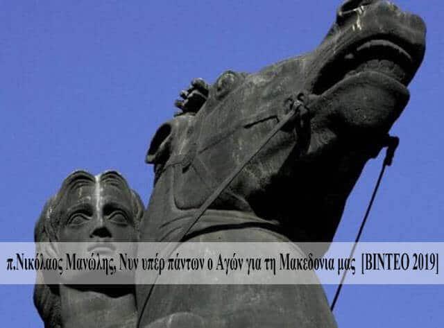 .Νικόλαος Μανώλης Νυν υπέρ πάντων ο Αγών για τη Μακεδονία μας