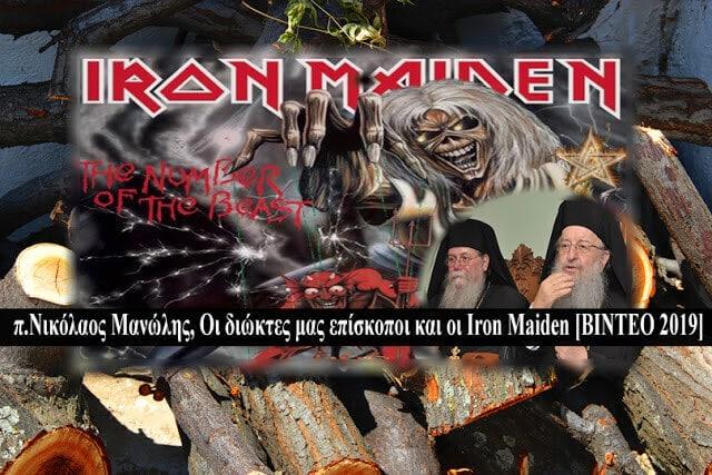 .Νικόλαος Μανώλης Οι διώκτες μας επίσκοποι και οι Iron Maiden