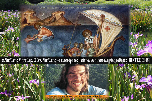 .Νικόλαος Μανώλης Ο Άγ. Νικόλαος ο ανιστόρητος Τσίπρας οι καταληψίες μαθητές