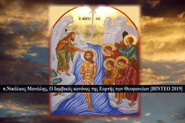 .Νικόλαος Μανώλης Ο Ιαμβικός κανόνας της Εορτής των Θεοφανείων
