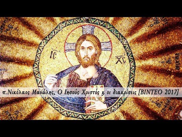 .Νικόλαος Μανώλης Ο Ιησούς Χριστός και οι διακρίσεις