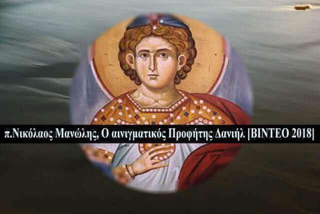 .Νικόλαος Μανώλης Ο αινιγματικός Προφήτης Δανιήλ