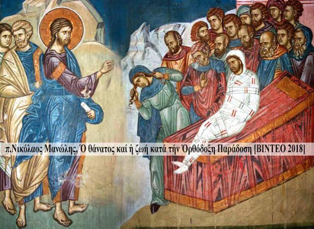 .Νικόλαος Μανώλης Ο θάνατος και η ζωή κατά την Ορθόδοξη Παράδοση