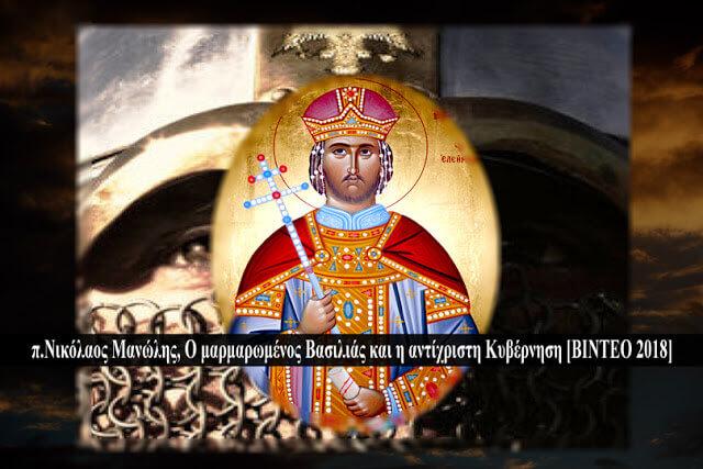 .Νικόλαος Μανώλης Ο μαρμαρωμένος Βασιλιάς και η αντίχριστη Κυβέρνηση