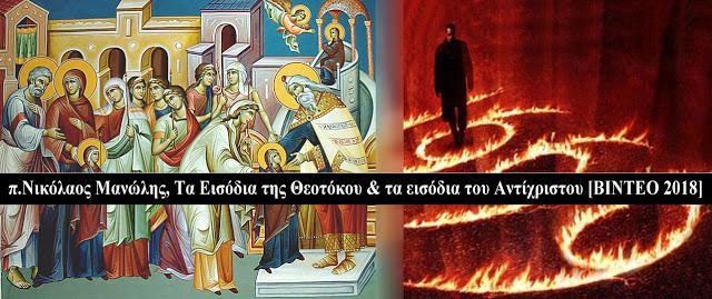 .Νικόλαος Μανώλης Τα Εισόδια της Θεοτόκου τα εισόδια του Αντίχριστου