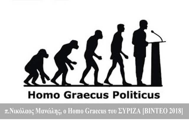 .Νικόλαος Μανώλης ο Homo Graecus του ΣΥΡΙΖΑ