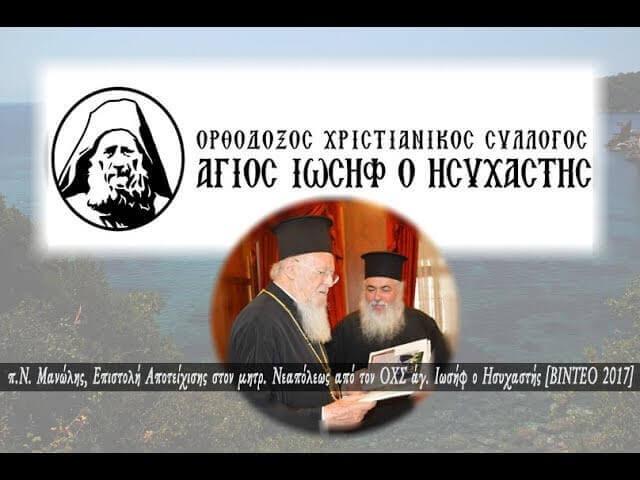 .Ν. Μανώλης Επιστολή Αποτείχισης του ΟΧΣ άγ. Ιωσήφ ο Ησυχαστής