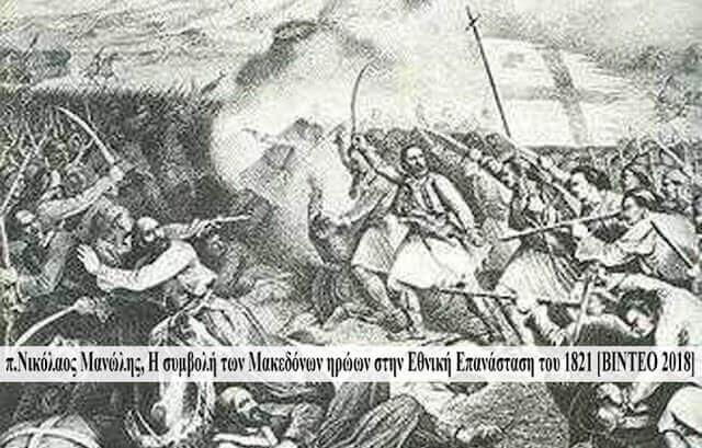 .Ν. Μανώλης Η συμβολή των Μακεδόνων ηρώων στην Εθνική Επανάσταση του 1821