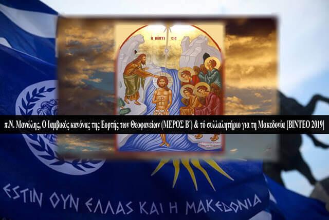 .Ν. Μανώλης Ο Ιαμβικός κανόνας των Φώτων Β΄ το συλλαλητήριο για τη Μακεδονία