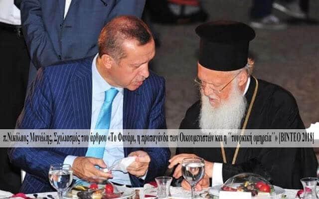 .Ν. Μανώλης Σχολιασμός άρθρου για το Φανάρι και την τουρκική ομηρεία