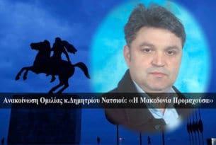 Ομιλίας κ.Δημητρίου Νατσιού Η Μακεδονία Προμαχούσα