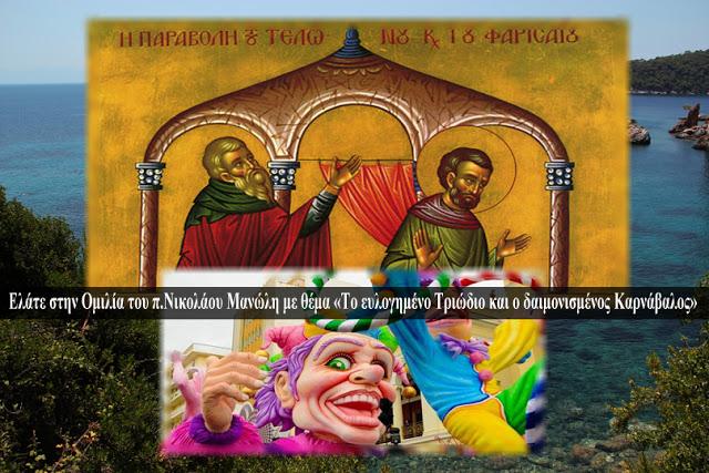 στην Ομιλία του π.Νικολάου Μανώλη με θέμα «Το ευλογημένο Τριώδιο και ο δαιμονισμένος Καρνάβαλος»