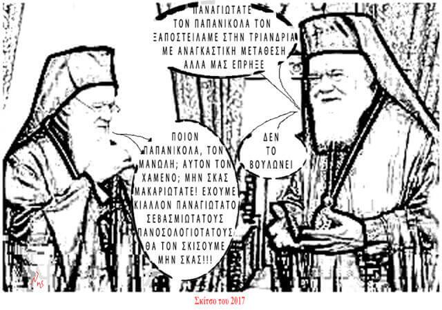στην Ομιλία του π.Νικολάου Μανώλη με θέμα Δύο έτη Αποτείχισης ως σταυρική πορεία
