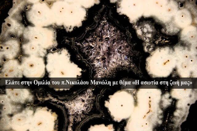 στην Ομιλία του π.Νικολάου Μανώλη με θέμα Η ασωτία στη ζωή μας