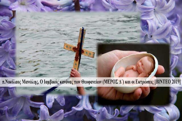 Μανώλης Ο Ιαμβικός κανόνας των Θεοφανείων ΜΕΡΟΣ Δ και οι Εκτρώσεις