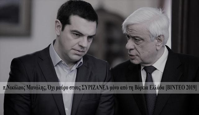 .Νικόλαος Μανώλης Όχι μαύρο στους ΣΥΡΙΖΑΝΕΛ μόνο από τη Βόρεια Ελλάδα