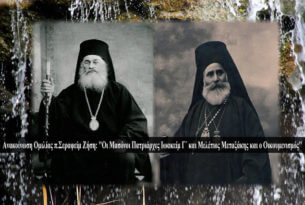 Tet Σεραφείμ Ζήση Οι Μασόνοι Πατριάρχες Ιωακείμ Γ΄ και Μελέτιος Μεταξάκης και ο Οικουμενισμός
