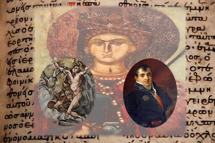Ομιλίας κ.Απόσολου Σαραντίδη Μύθων αποκατάστασις εν παραμυθίας Ρωμιών συνέχεια