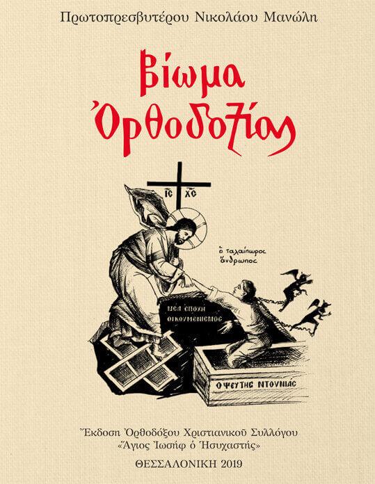 Ορθοδοξίας βιβλίο πΝικολαου Μανωλη