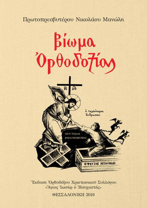 Βιβλίο Βίωμα Ορθοδοξίας