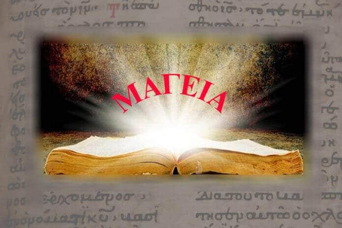 εκδήλωση π.Νικολάου Μανώλη «Περί Μαγείας»
